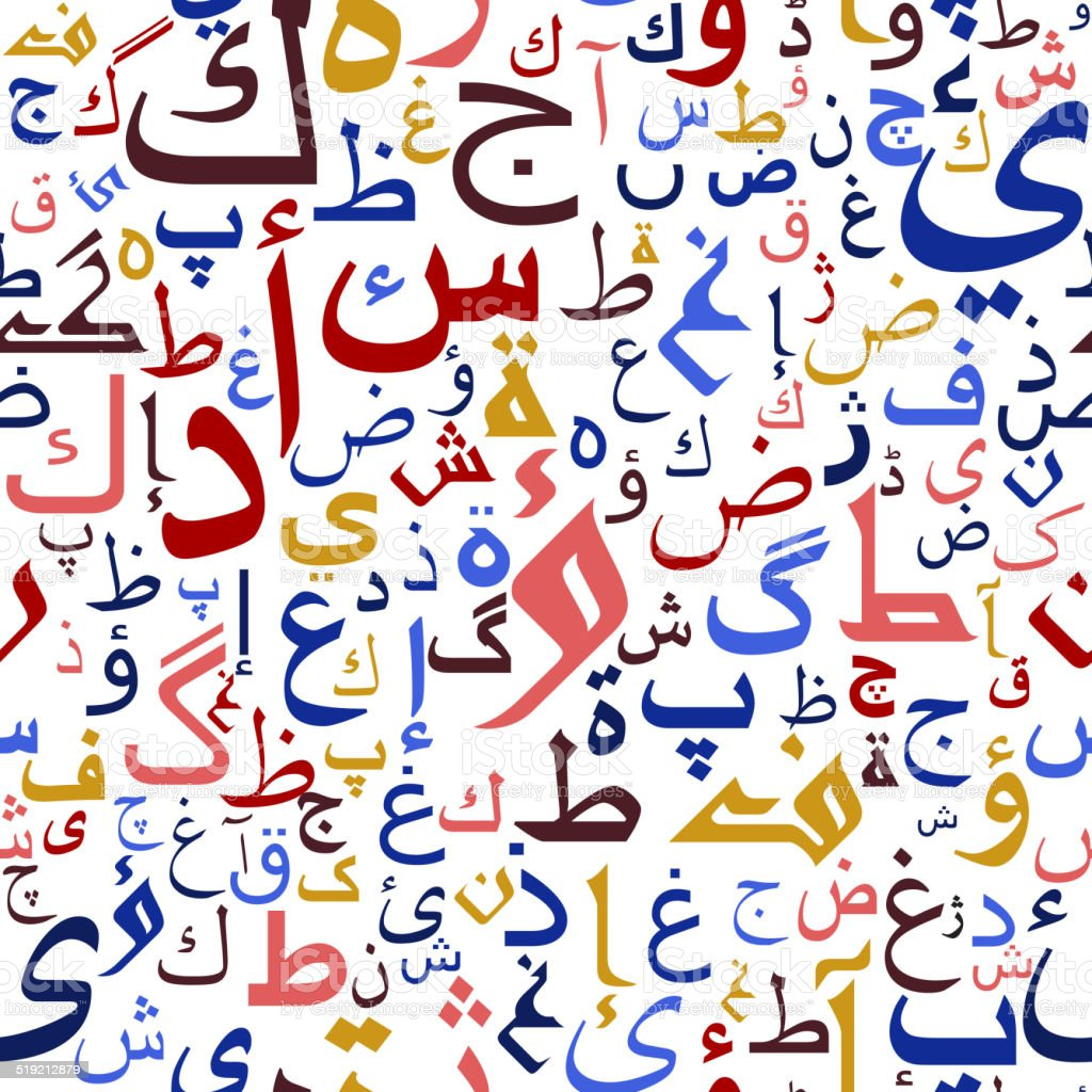 Arabic seamless script pattern vector art illustration