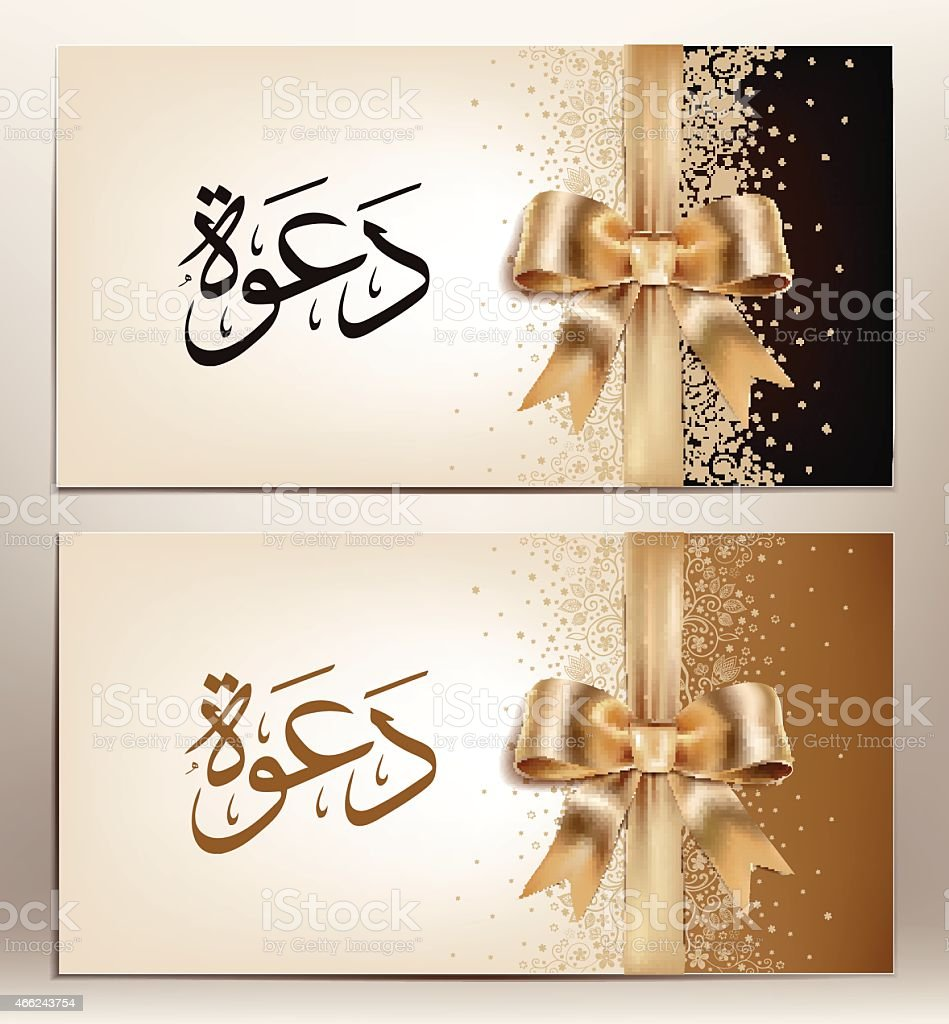 Arabic Wedding Invitation With Golden Ribbon And Bow Stock Vector ...
