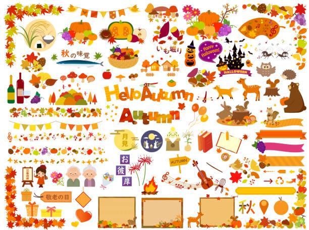 秋 design10 - 秋点のイラスト素材/クリップアート素材/マンガ素材/アイコン素材