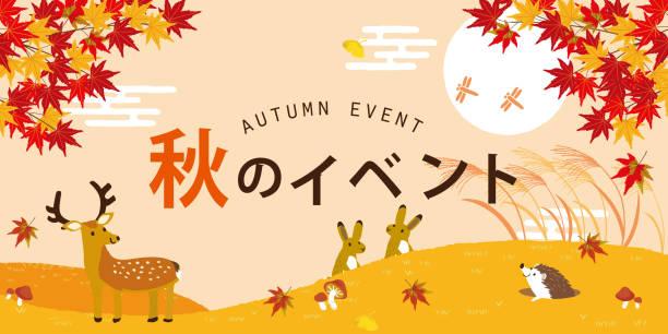 illustrazioni stock, clip art, cartoni animati e icone di tendenza di autumn landscape with animals background illustration - miscanthus sinensis