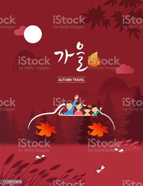 Autumn scenery and car travel fall korean translation vector id1173711973?b=1&k=6&m=1173711973&s=612x612&h=5bw1jo0pw7xmvrc6i70lxijptmlgpwez1wajmcesy u=