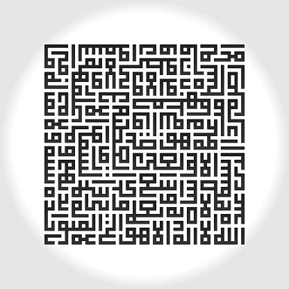 Ilustracion De Ayatul Kursi Caligrafia En Vector Y Mas