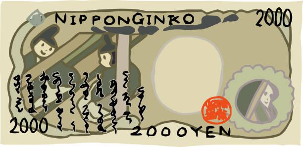 手描きのかわいい日本の裏側2000円ビル概要 - 日本銀行点のイラスト素材/クリップアート素材/マンガ素材/アイコン素材