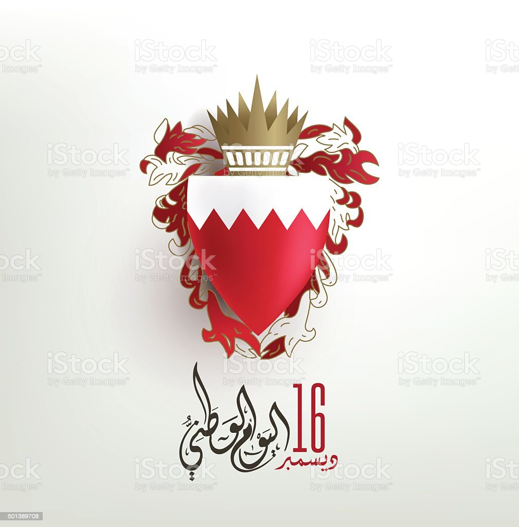 Bahrain national day vector art illustration