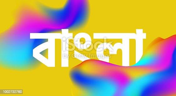 istock Bangla language Bengali design 1002732760