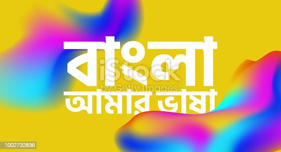 Free download of Bangla Calligraphy Font vector graphics and
