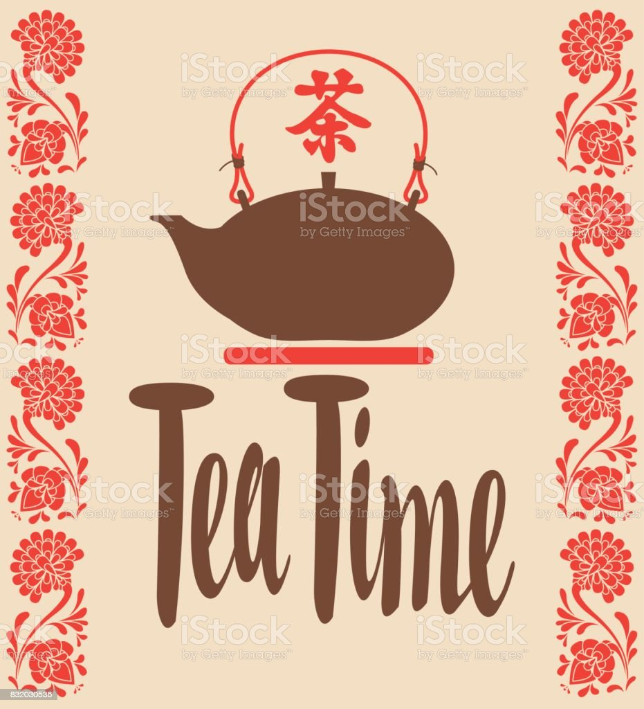 banner with a tea kettle and hieroglyph tea vector art illustration