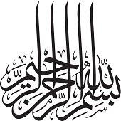 Basmalah calligraphy