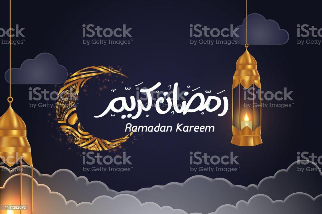 Beautiful Ramadan Kareem Vector Background Illustration vector art illustration