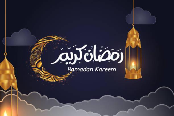 schöne ramadan kareem vector hintergrundabbildung - ramadan kareem stock-grafiken, -clipart, -cartoons und -symbole