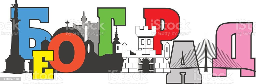 Belgrade - Illustration vector art illustration