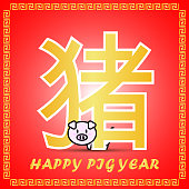 Big golden Chinese word symbol icon of Chinese Zodiac calendar with cute cartoon character for Pig year on red background
