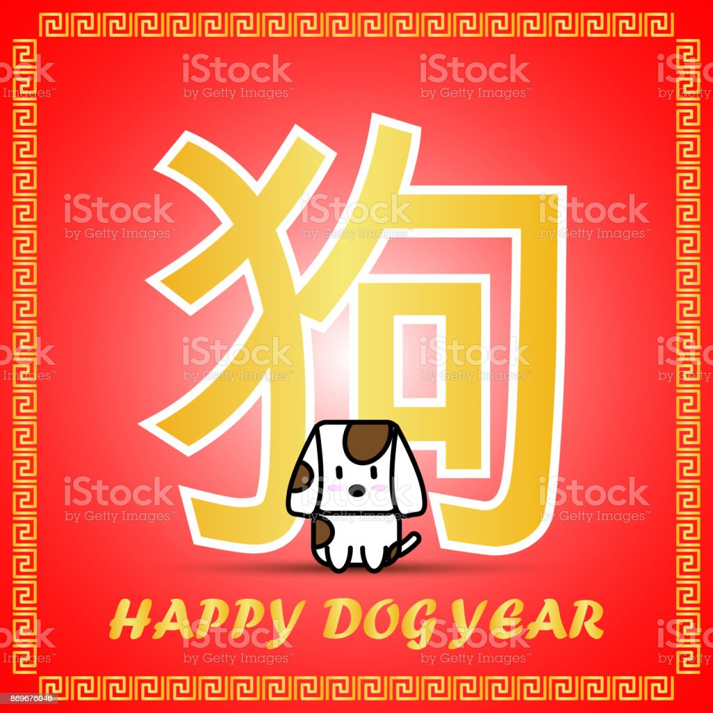 Big golden chinese word symbol icon of chinese zodiac calendar big golden chinese word symbol icon of chinese zodiac calendar with cute cartoon character for dog biocorpaavc