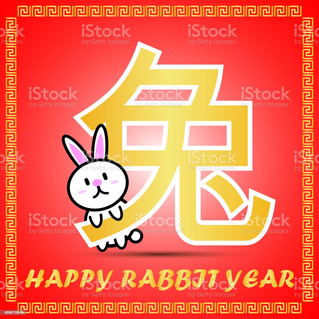 Big golden chinese word symbol icon of chinese zodiac calendar big golden chinese word symbol icon of chinese zodiac calendar with cute cartoon character for rabbit biocorpaavc
