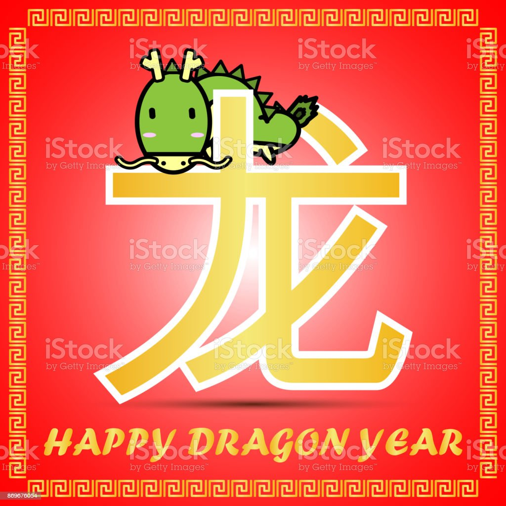Big Golden Chinese Word Symbol Icon Of Chinese Zodiac Calendar With