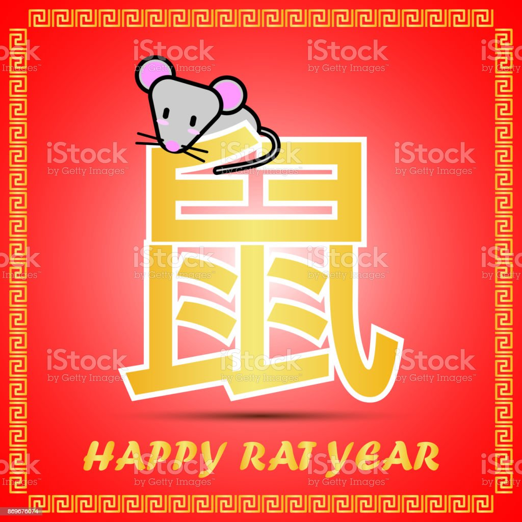 Big golden chinese word symbol icon of chinese zodiac calendar big golden chinese word symbol icon of chinese zodiac calendar with cute cartoon character for rat biocorpaavc