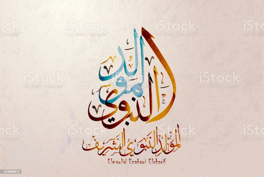 birthday of the prophet Muhammad (peace be upon him)- Mawlid An Nabi, the arabic script means '' Elmawled Ennabawi = '' birthday of Muhammed the prophet '' and the same for the script in background vector art illustration