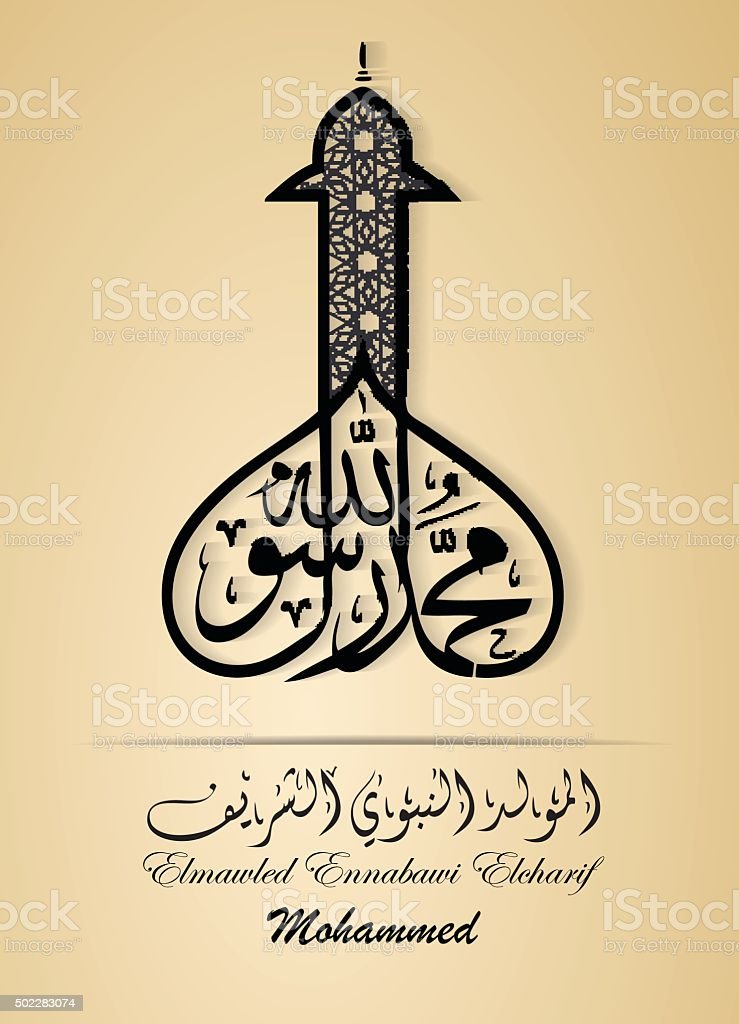 Birthday Of The Prophet Muhammad Stock Vector Art More Images Of