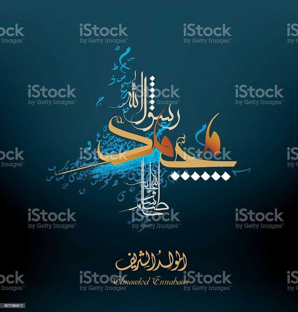 Geburtstag des Propheten Mohammed – Vektorgrafik