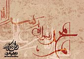 Birthday of the prophet Muhammad (peace be upon him)