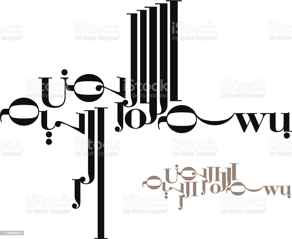 Bismillah Phrase royalty-free stock vector art