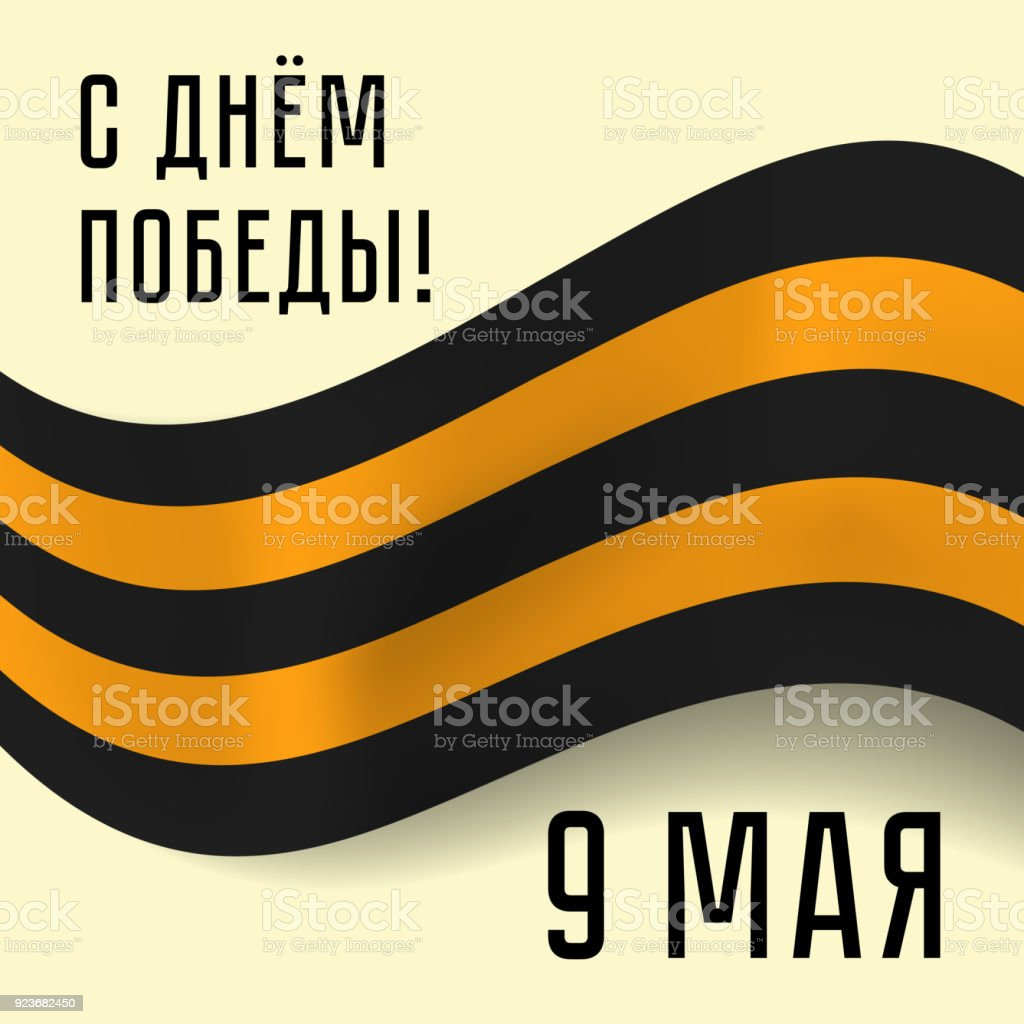 9 Laranja Ribbon Banner Vector