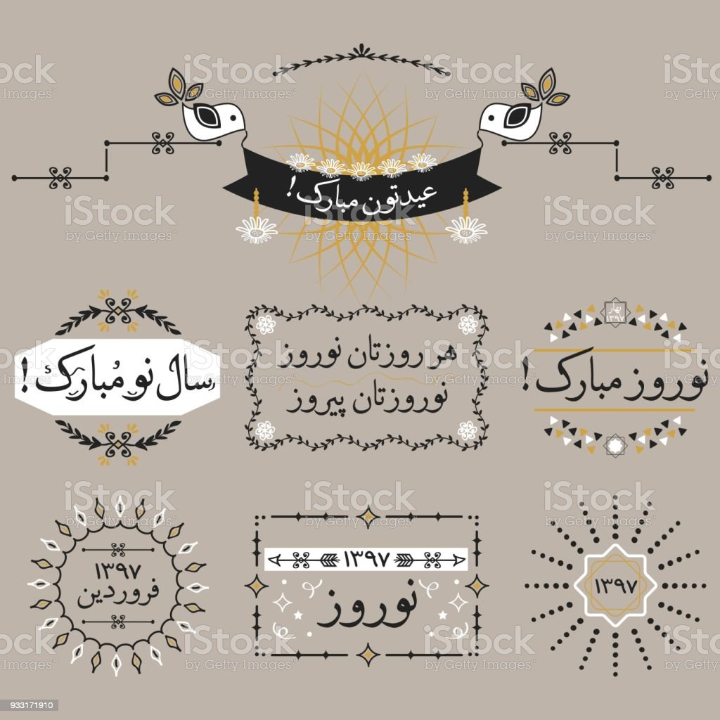 Black And White Happy Persian New Year Greetings Banners In Language