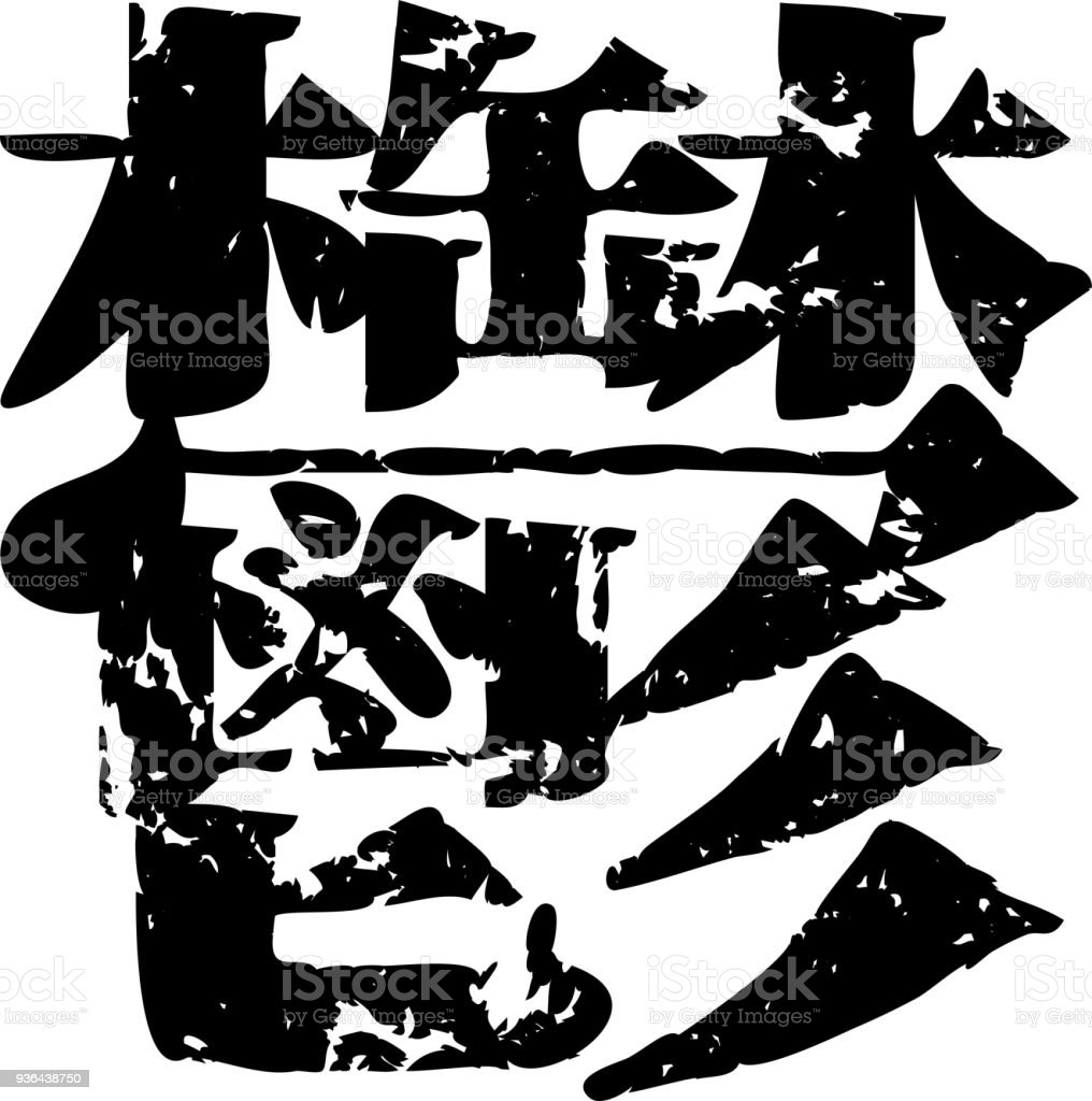 Black Kanji Meaning Depression Stock Vector Art & More Images of ...