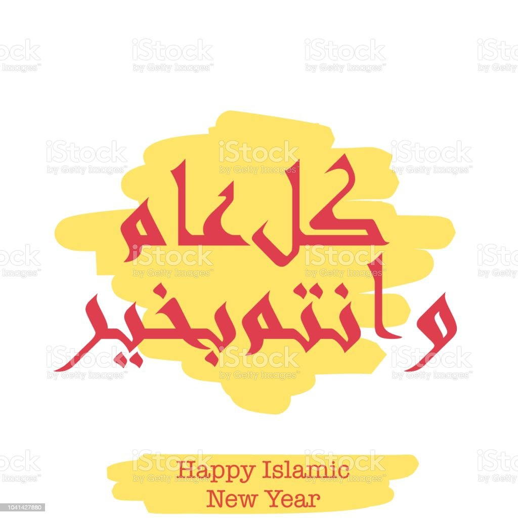 Blessed Hijri New Year In Arabic Calligraphy Type Stock Illustration