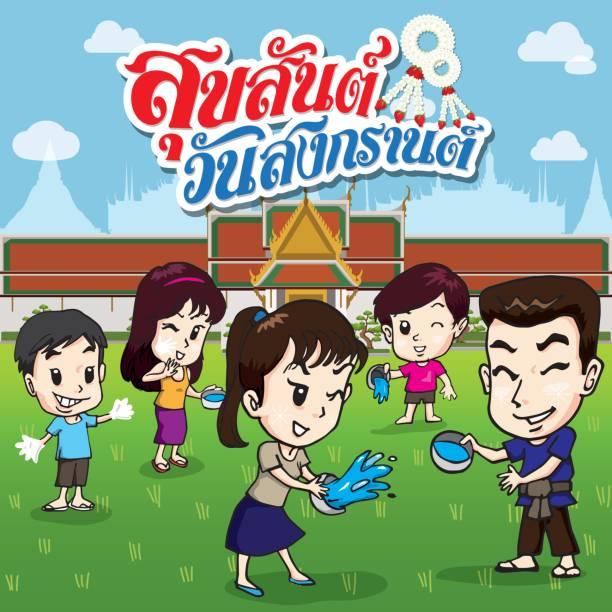 boy and girl enjoy splashing water in songkran festival. - songkran festival stock illustrations, clip art, cartoons, & icons