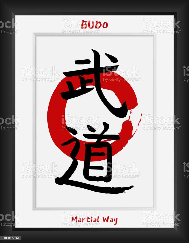 Budoasian Warrior Way Vector Japanese Calligraphy Symbols On Sun