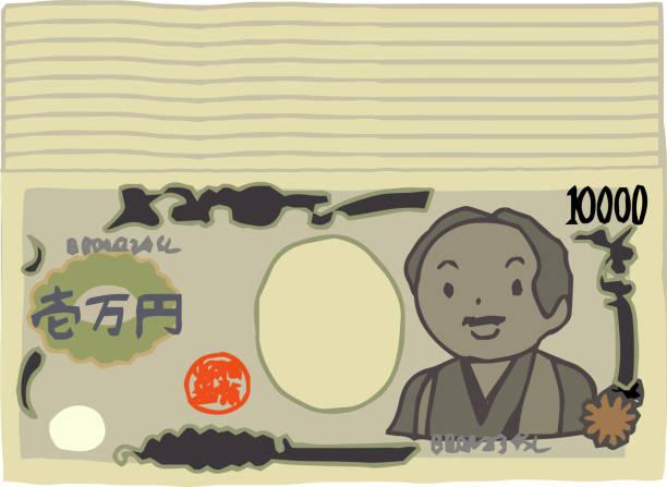 かわいい手描きの束日本1万円注 - 日本銀行点のイラスト素材/クリップアート素材/マンガ素材/アイコン素材