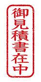 business stamp illustration / estimate (Japanese)