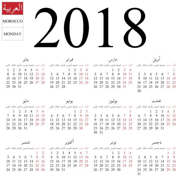 Calendar 2018, Arabic, Monday vector art illustration