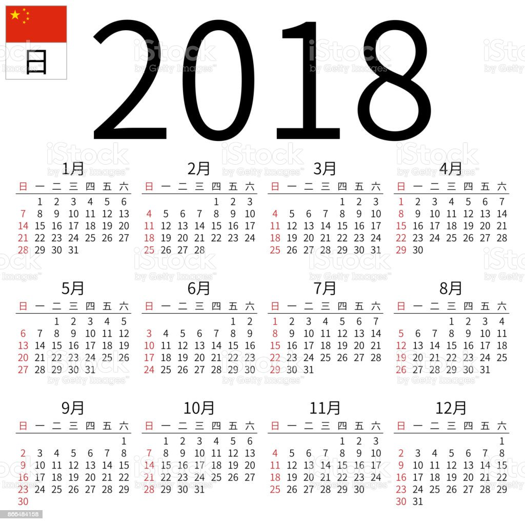 Calendar 2018 Chinese Sunday Stock Illustration