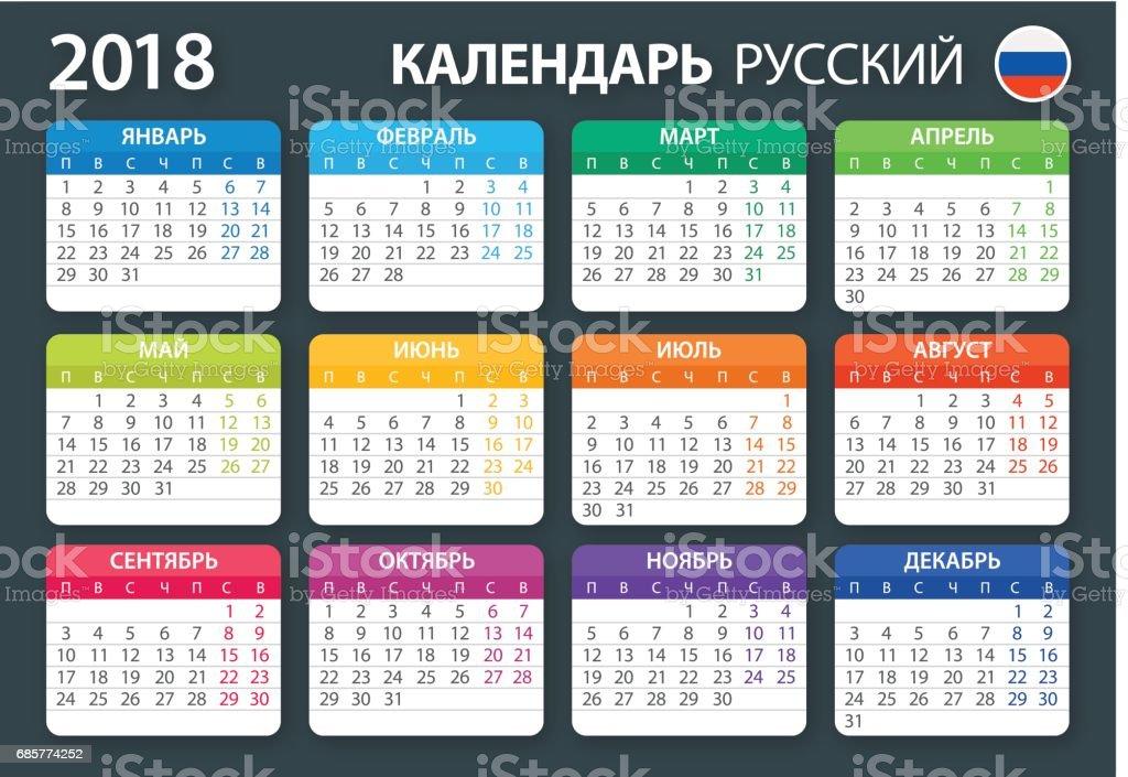 Calendrier 2018 russe couleur calendrier 2018 russe couleur – cliparts vectoriels et plus d'images de 2018 libre de droits