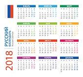 Calendar 2018 Square - Russian Version