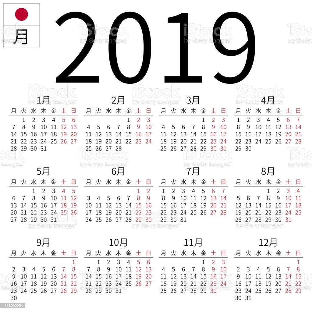 Year Calendar Japan : Ilustração de calendário japonês segundafeira e mais
