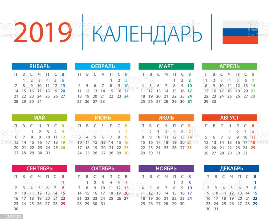 Calendrier 2019 Vectoriel.Calendrier 2019 Illustration Vectorielle Version En Langue Russe Vecteurs Libres De Droits Et Plus D Images Vectorielles De 2019
