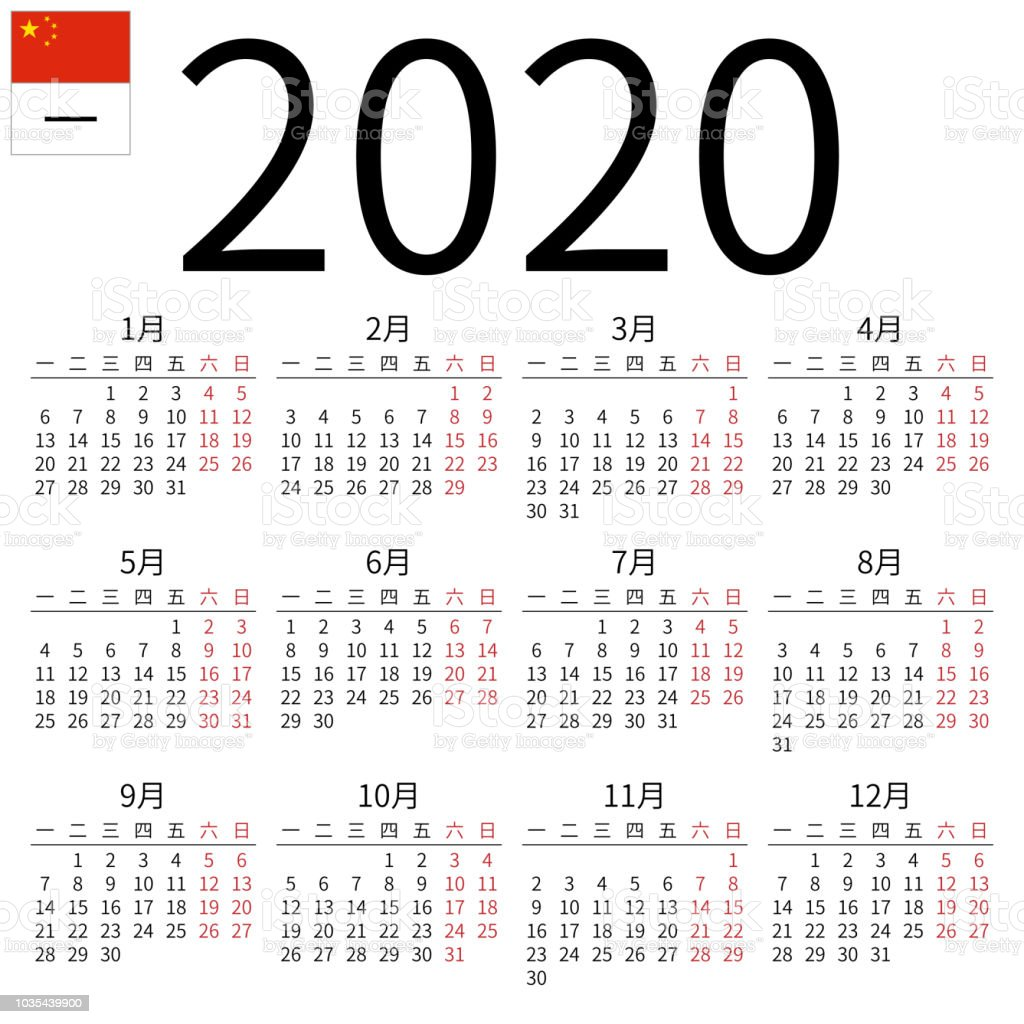 China 2020 Calendar Calendar 2020 Chinese Monday Stock Illustration   Download Image