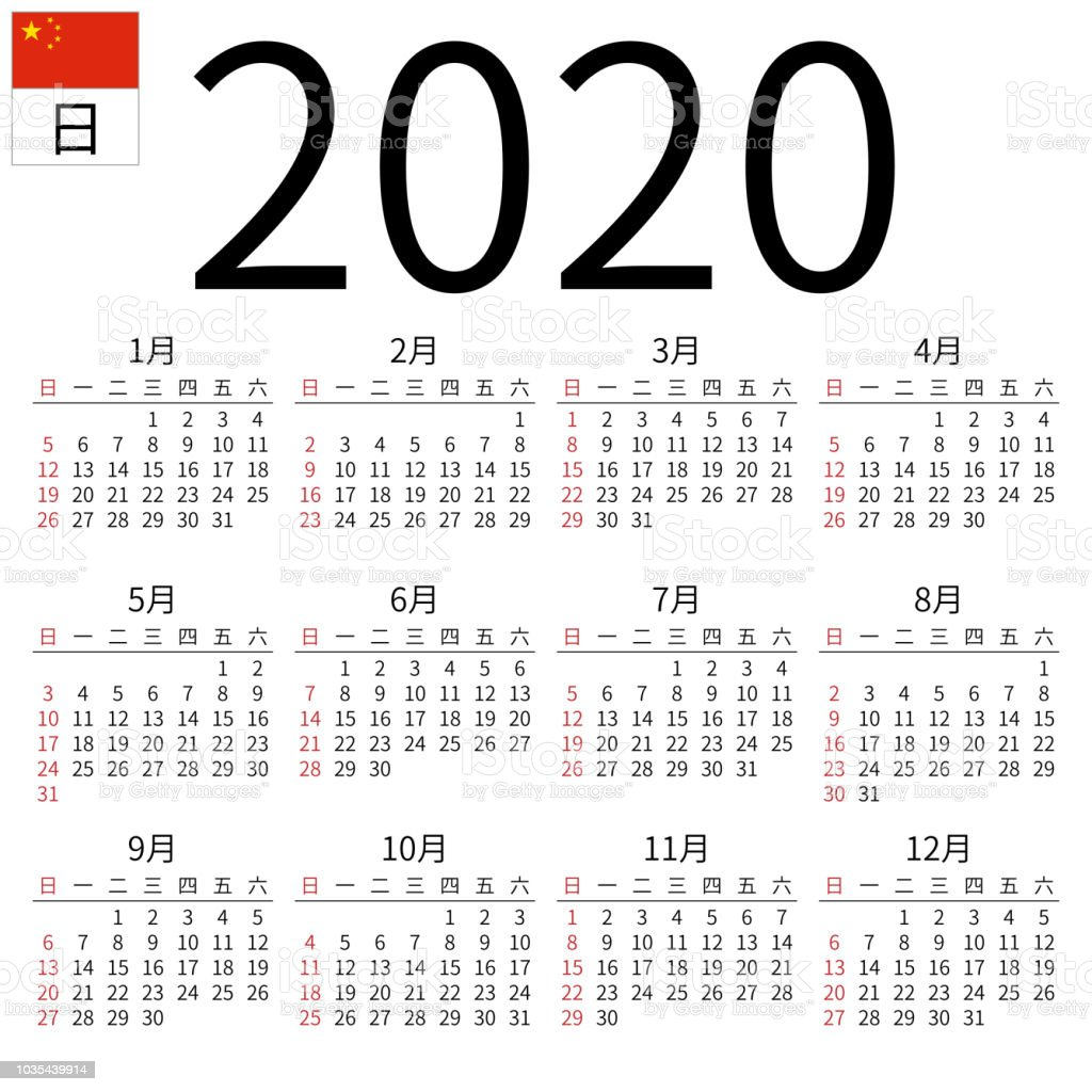 China 2020 Calendar Calendar 2020 Chinese Sunday Stock Illustration   Download Image
