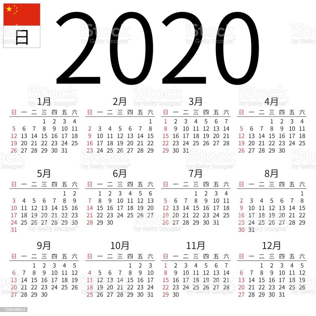 Calendar China 2020 Calendar 2020 Chinese Sunday Stock Illustration   Download Image