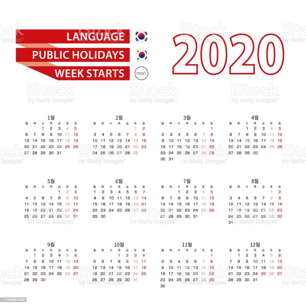 韓国 祝日 2020