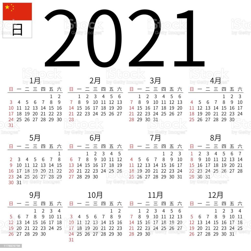 Calendrier 2021 Chinois Dimanche Vecteurs libres de droits et plus