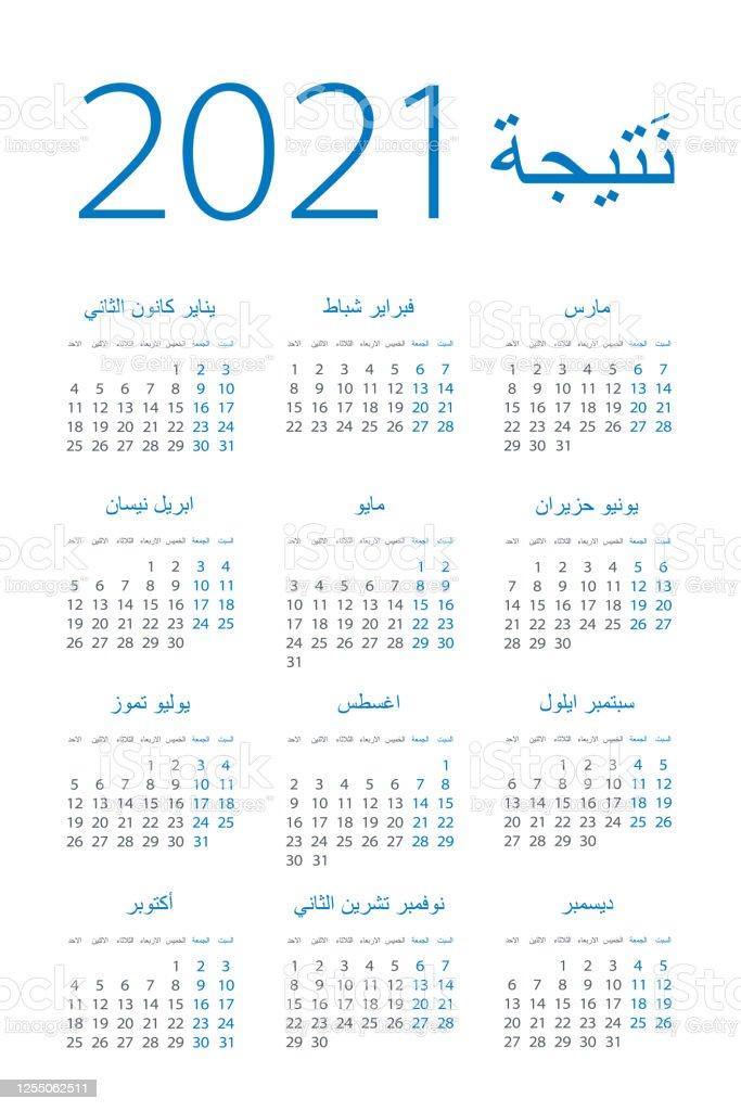 Calendrier 2021 Illustration Version Arabe La Semaine Commence Le