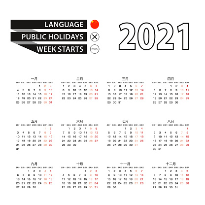 Calendar 2021 in Chinese language, week starts on Monday.