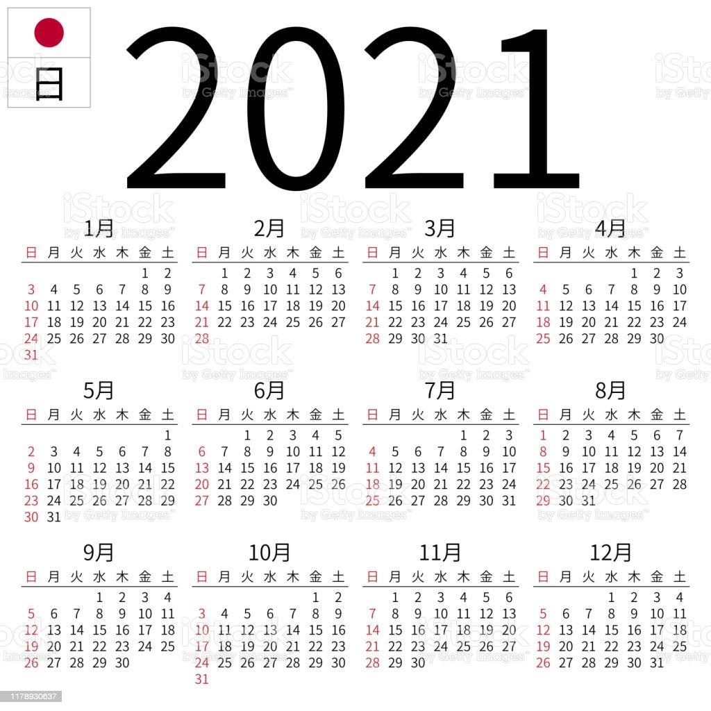 Calendrier 2021 Japonais Dimanche Vecteurs libres de droits et