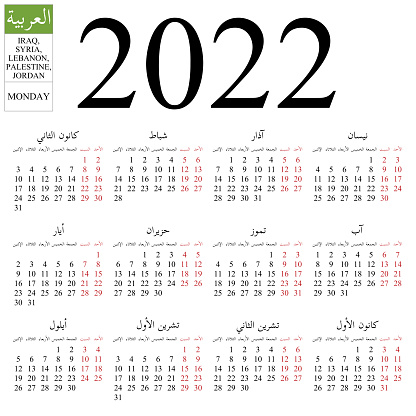 Calendrier Du Ramadan 2022 🥇 levant clipart vector in AI, SVG, EPS or PSD