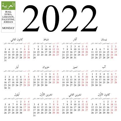 Ramadan 2022 Calendrier Calendrier 2022 Arabe Lundi Vecteurs libres de droits et plus d