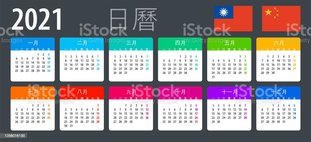 2021 Calendrier Chinois 2021 Calendrier Chinois Illustration Vectorielle Version Chine